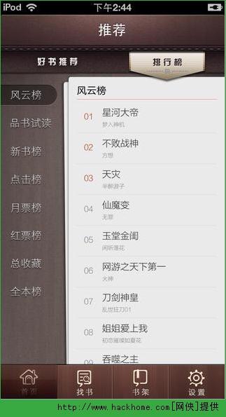 纵横小说软件排行榜介绍 - 网
