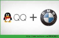 手机QQ显示BMW在线怎么用? QQ宝马在线怎么显示?图片1