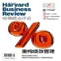 哈佛商业评论IOS中文版 v1.0.1