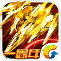 雷霆战机手游官网iOS版 v1.00.120