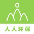 人人环保IOS手机版app v1.0