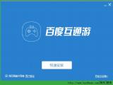 百度互通游官方最新版 v2.0 安装版