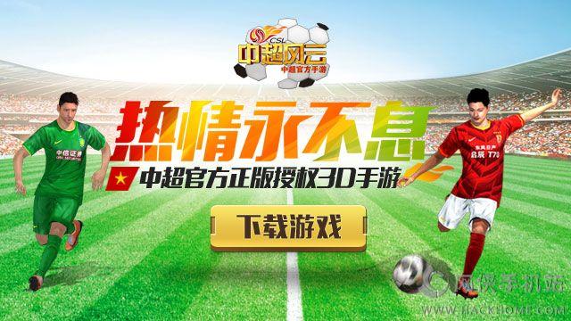 中超风云手游官网iOS版(CSL15)图3: