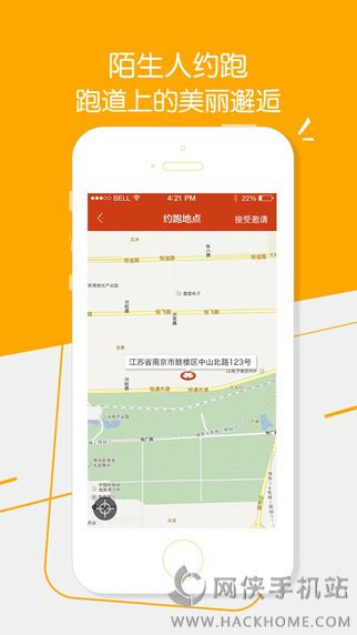 咪咕善跑app下载手机ios版图4: