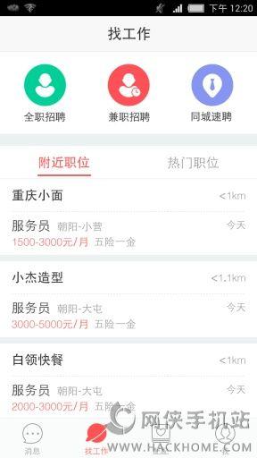 58配配官网下载app图2: