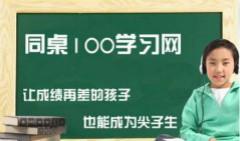 同桌100