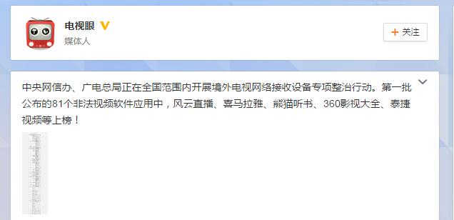 广电总局公布81个非法视频软件:风云直播、360影视大全等著名视频软件均上榜[图]