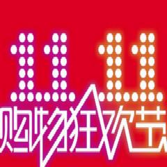 2015天猫双11抢购必备