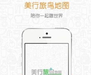 美行旅鸟地图iPhone搜不到怎么办? appstore没有结果解决办法[多图]