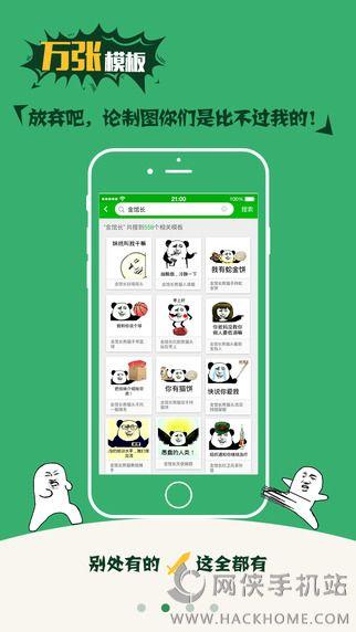 斗图神器app苹果版图2: