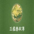三国春秋传内购破解版 v1.0.8.0