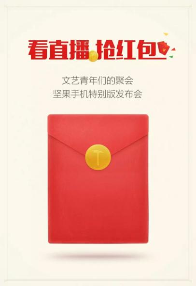 锤子科技坚果手机特别版发布会直播:百万现金红包等你来领[多图]