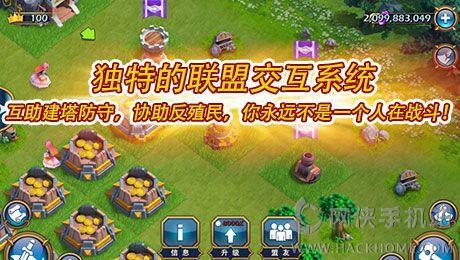 推翻那部落腾讯游戏官方正版图4: