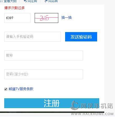 熊猫tv注册提示请求次数过多是怎么回事?原因分析及解决方法介绍[图]图片1_嗨客手机站