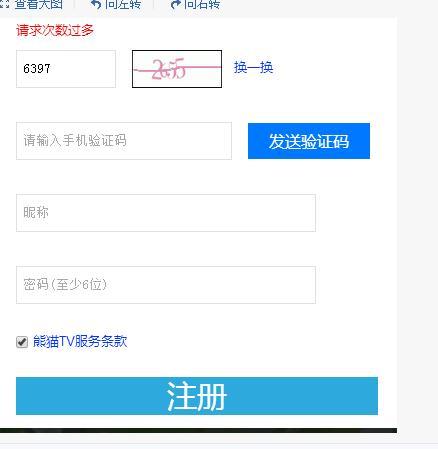 熊猫tv注册提示请求次数过多是怎么回事?原因分析及解决方法介绍[图]