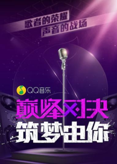 QQ音乐巅峰对决第二季 亚洲歌者开战[图]