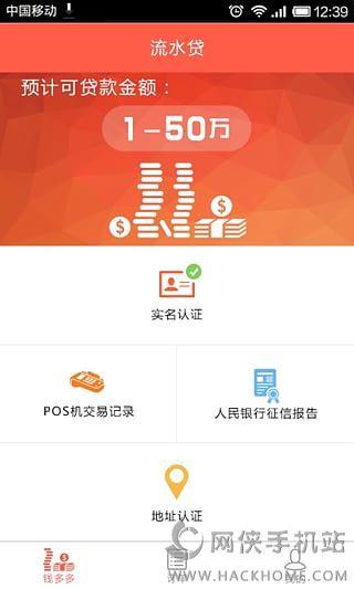 流水贷ios手机版app图2: