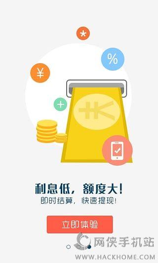 流水贷ios手机版app图4: