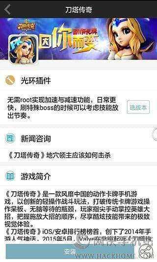 光环助手官网ios版图2: