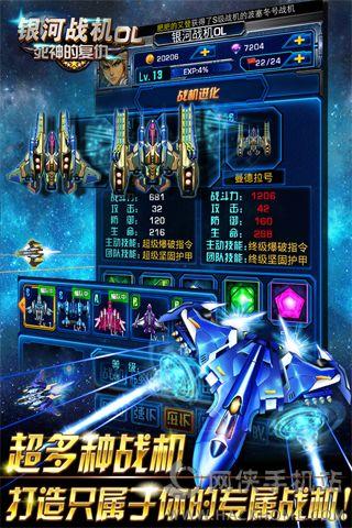 银河战机OL死神的复仇官网ios版图4: