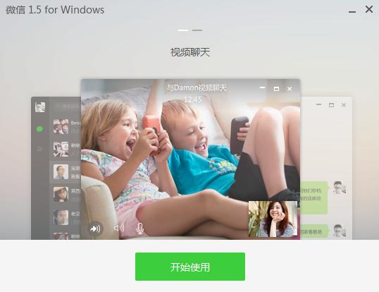 微信电脑版2015官方版 v1.5 安装版