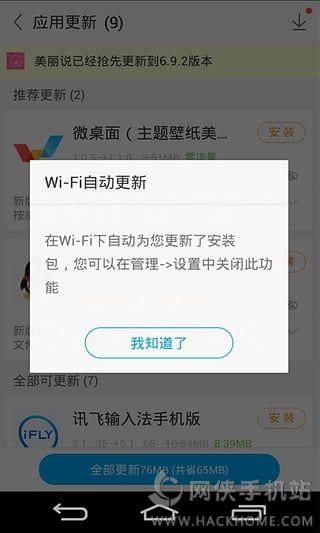 腾讯应用宝7.0.1官方正式版图4: