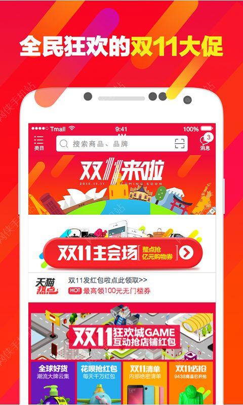 天猫商城下载手机版图2: