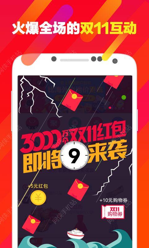 天猫商城下载手机版图4:
