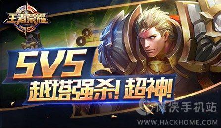 王者荣耀官网ios版图3: