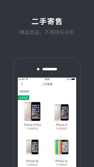 ZEALER客户端手机版图2: