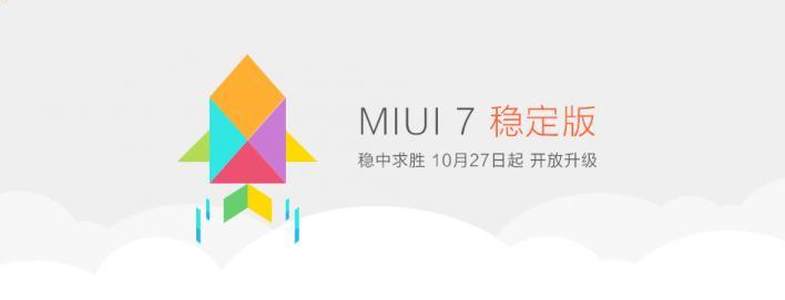 MIUI7稳定版升级常见问题汇总以及解答[图]