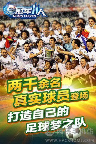 冠军11人官网ios版图2: