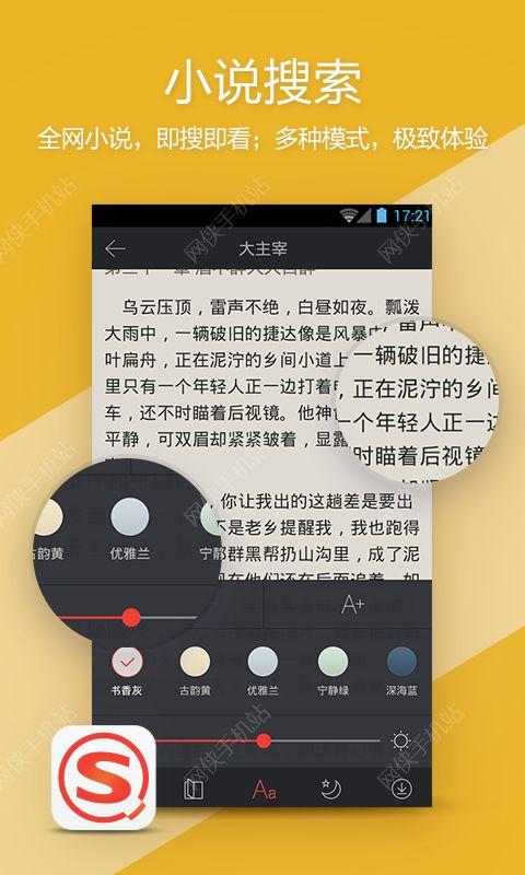 搜狗搜索下载安装图3: