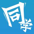 同学app官网版