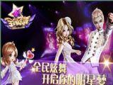 全民炫舞手游官网正版下载 v1.0.4