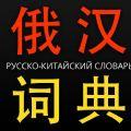 俄汉词典ios已付费版