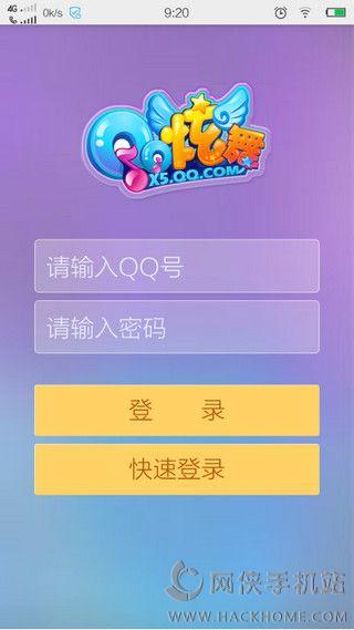炫舞梦工厂手机版苹果官网下载图4: