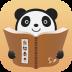 熊猫看书2015最新版