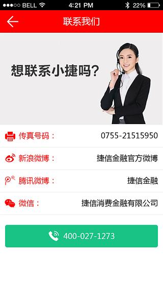 捷信金融app在哪儿下载?捷信贷款app下载地址介绍[多图]