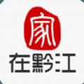 家在黔江新闻app下载安装官网最新版 v2.0.3