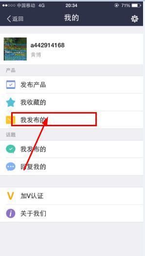 汇微商app怎么发布自己的名片?汇微商怎么发布产品?[多图]