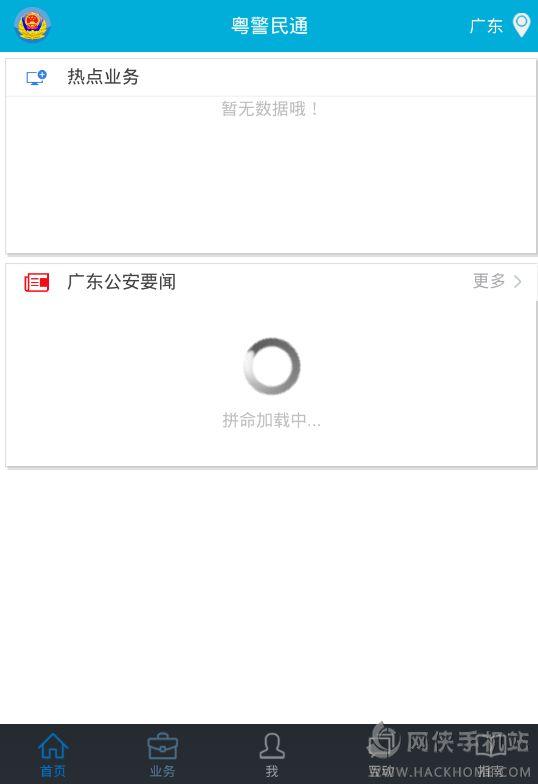 粤警民通官网下载图4: