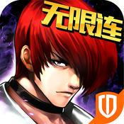 拳皇97风云再起安卓手机版 v1.4.10