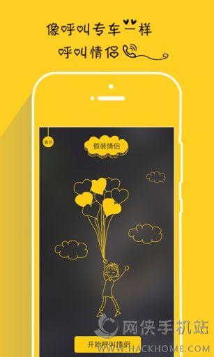 We假装情侣app下载安卓手机版图1: