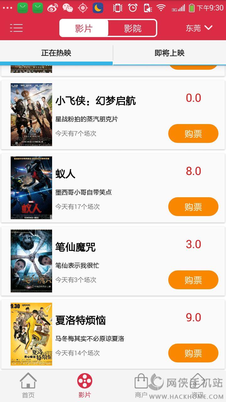 掌上电影订票app安卓手机版图2: