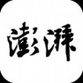 澎湃新闻网首页新闻手机 v3.1.0