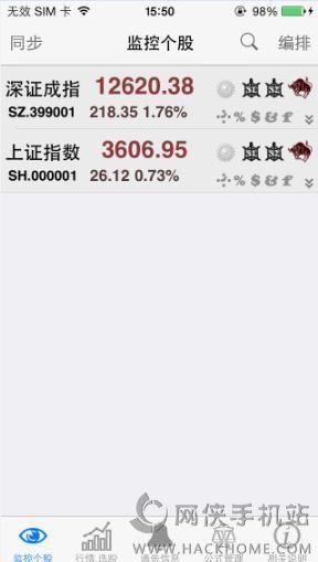 股票盯盘系统怎么用?股票盯盘系统app使用教程介绍[多图]图片1