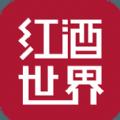 红酒世界ios手机版app v3.30
