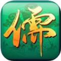 儒道手游下载官方iOS版 v1.0.0