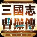 三国志曹操传Online预约版下载官网 v49682